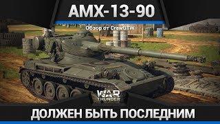 AMX-13-90 ЗАТОРМОЖЕННЫЙ ТАРАКАН в War Thunder