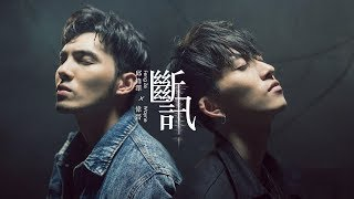 邱鋒澤FENG ZE X SpeXial偉晉 Wayne【 斷訊 Signal】Official MV thumbnail