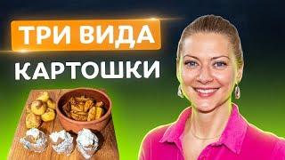 Супер вкусно Картошка в духовке 3 способами по деревенски в фольге и картошка пирожок Литвинова