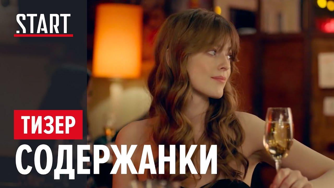 Russian erotice movie