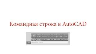 Урок AutoCAD. Как пользоваться командной строкой?