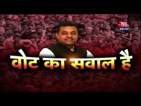 क्या BJD के गढ़ में चलेगा Sambit Patra का जादू? देखिए पुरी से 'वोट का सवाल'