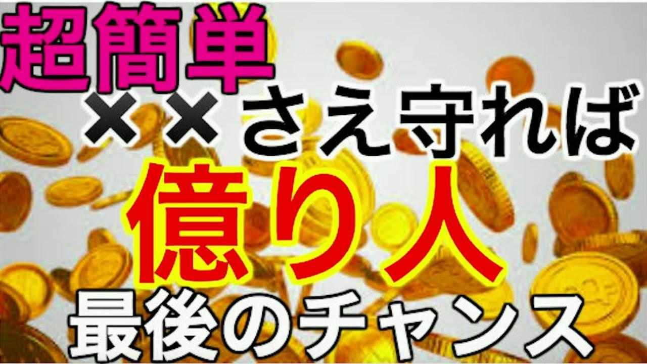 【仮想通貨】億り人 ラストチャンス2018!!