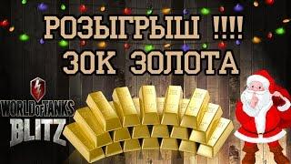 Как бесплатно получить золото в World of tanks Blitz!!!