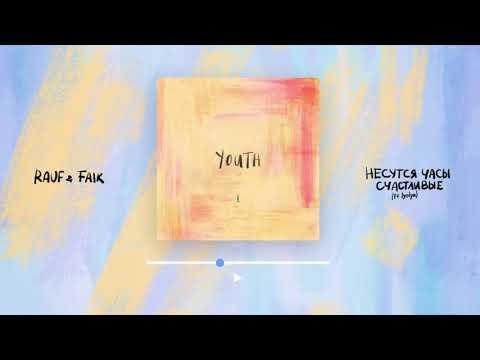 Rauf Faik - Несутся часы счастливые lyolya