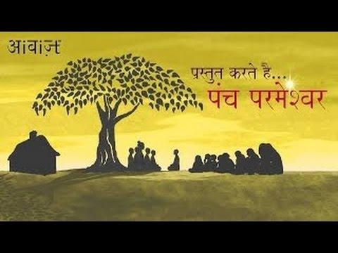 Panch Parmeshwar || Awaaz || S...