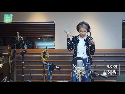 Baek A Yeon -  Tell Me, 백아연 - 말해줘 [테이의 꿈꾸는 라디오] 20160524