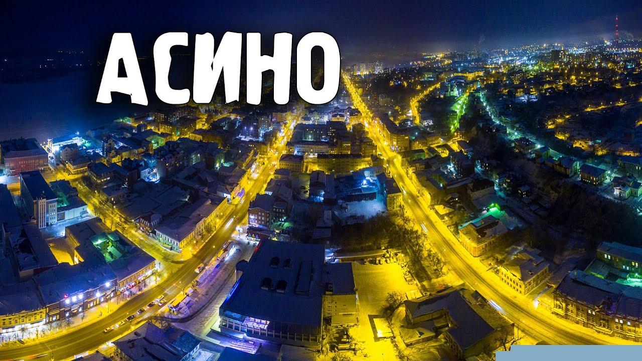Города РоссииАсиноТомская область - YouTube