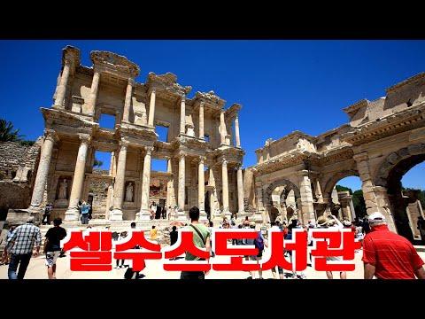 셀수스도서관, 터키여행, Turkey Travel, 유럽여행, travel to Europe