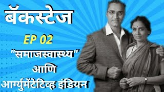 Backstage II EP02 II Samajswasthya aani Argyumentative Indian II Atul Pethe II