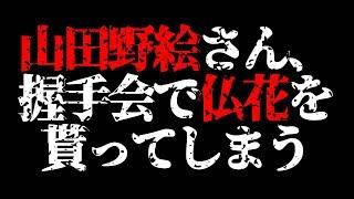 【悲報】NGT48山田野絵さん、握手会で仏花を貰ってしまう.