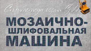 мозаично - шлифовальные машины СПЛИТСТОУН