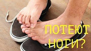 Если потеют ноги (рецепт, как для женщин, так и для мужчин) ПРОВЕРЕНО!!