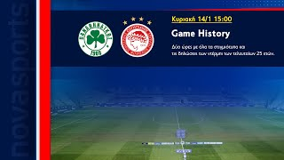 Game History Live Παναθηναϊκός-Ολυμπιακός, Κυριακή 14/02