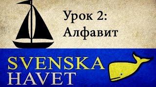 Svenskahavet - Урок 2. Алфавит, настоящее время. (Уроки шведского языка)