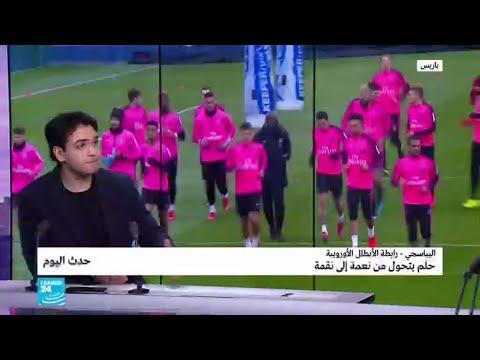 باريس سان جيرمان - دوري أبطال أوروبا: حلم يتحول من نعمة إلى نقمة