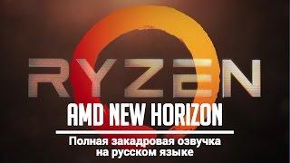 "AMD Ryzen. Презентация ""AMD New Horizon"" на русском языке. Полная закадровая озвучка."
