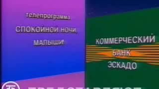 Спокойной ночи, малыши! Зимние стихи (1993)