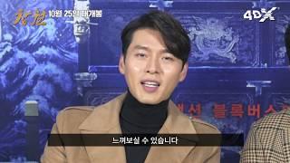 '창궐' 주연배우 4DX 추천 영상