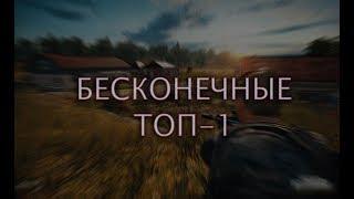 БЕСКОНЕЧНЫЕ ТОП-1 В PUBG