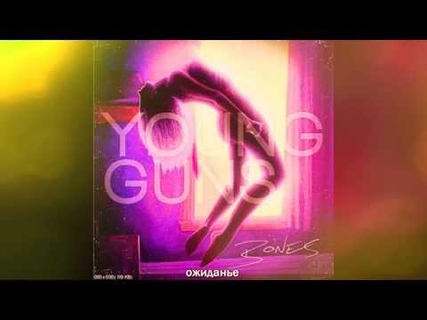 Young Guns-Bones Rus Sub Karaoke