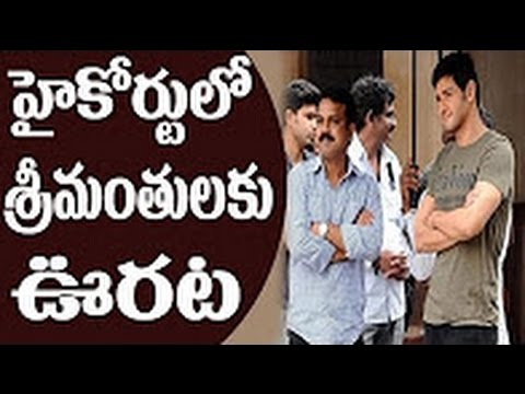 Mahesh Babu and Koratala Siva got relief from 'Srimanthudu' movie Case || DesiplazaTV