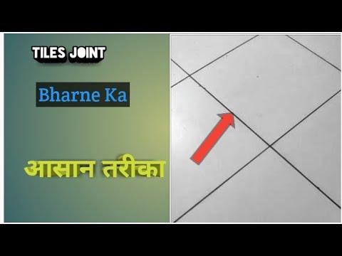 How ToTiles Joints Fill(टाइल्स Joint भरने का तरीका