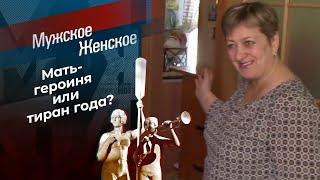 Женщина года. Мужское / Женское. Выпуск от 15.04.2021