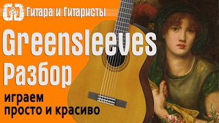 GreenSleeves. Разбор  - соло и аккомпанемент