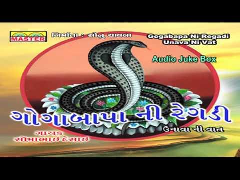 Gujarati New Song || Goga Bapa Ni Regadi (Unava Ni Vat) || Regadi Song || Audio Juke Box