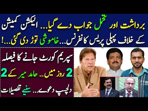 Siddique Jan: Press Conference against Election Commission || Hamid Mir's 2 Interesting Claims || Siddique Jaan