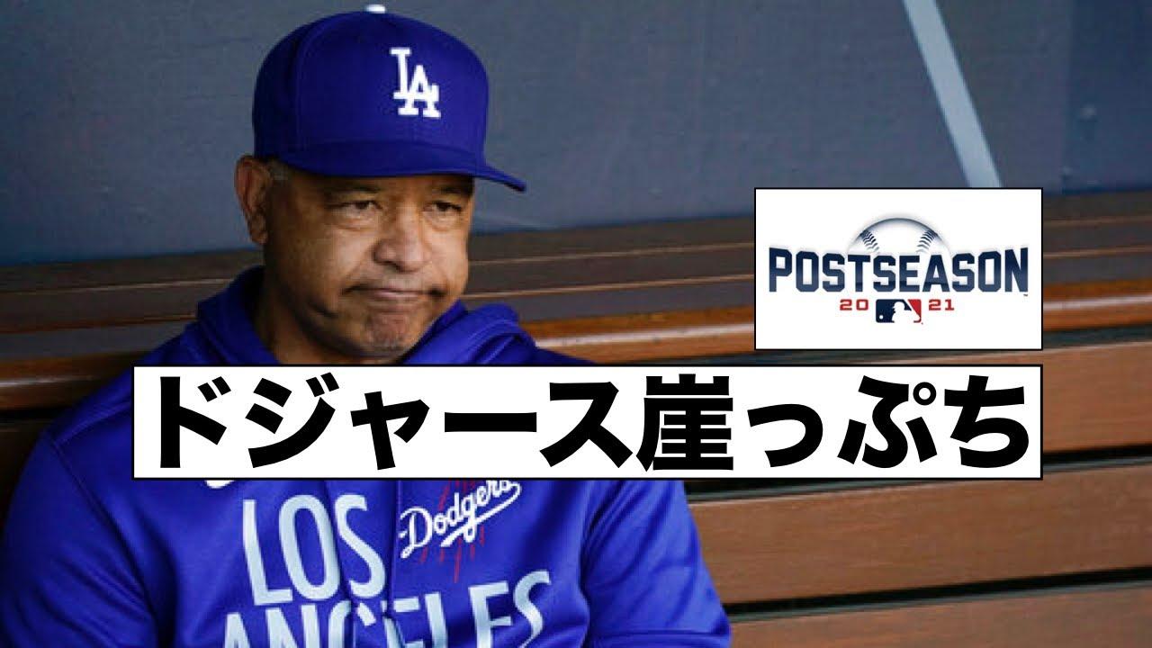 Download ドジャース崖っぷち!MLBポストシーズン