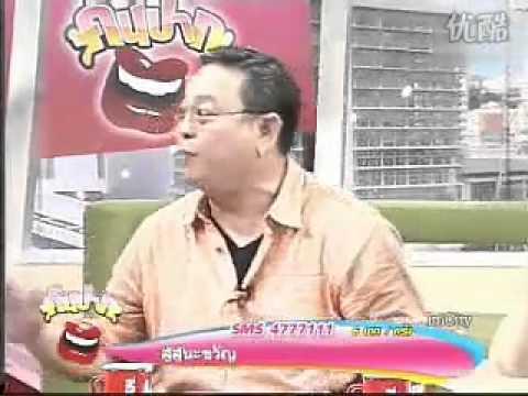100923 รายการคันปาก-Khuntoria@thailand