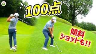 ついに100点満点ドライバーショットが出ました👏👏👏【賞金王・今平周吾プロと夢の対決#3