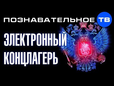 Почему в России отменили роуминг? Электронный концлагерь (Познавательное ТВ, Артём Войтенков)
