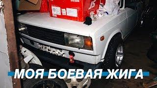 Фэил С Дисками. Подвеска Жиги К Зиме. Собираем Шеснарь