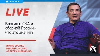 Брагин в СКА и сборной. Магнитка - мимо плей-офф? Live с Еронко, Зислисом и Шевченко