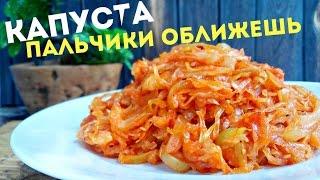 Тушеная капуста  с болгарским перцем, томатной пастой и помидорами рецепт (для пирожков, пирогов)
