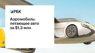 Аэромобиль  летающее авто за ,3 млн