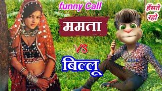ममता कुलकर्णी VS बिल्लू की funny Call Part - 2  Mamta kulkarni funny call & old song talking