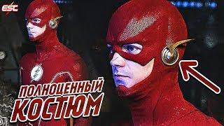 ЗАГАДКА НОВОГО КОСТЮМА ФЛЭША [Обзор промо 6-го сезона] / Флэш | The Flash