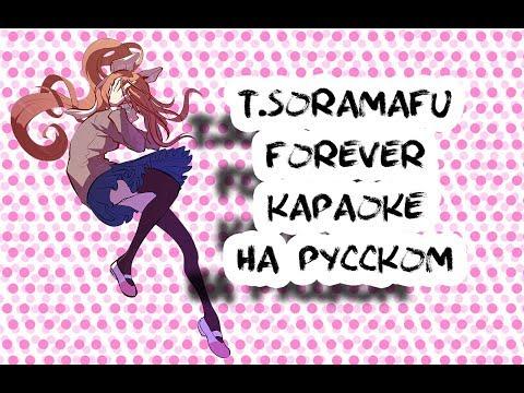 T-SORAMAFU - Forever караОКе на русском под плюс