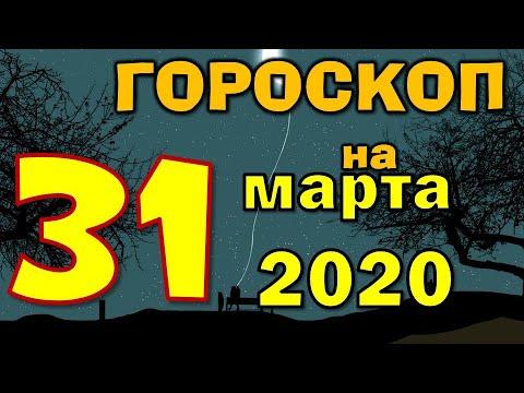 Гороскоп на завтра 31 марта 2020 для всех знаков зодиака. Гороскоп на сегодня 31 марта 2020 Астрора