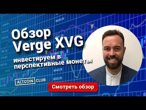 Verge - обзор криптовалюты XVG. Инвестируем в Verge