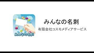 みんなの名刺-スマホで簡単!オリジナル名刺作成アプリ