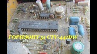 Разбор сломанного телевизора ГОРИЗОНТ 51 CTV–441 DW