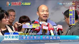 20190704中天新聞 星國超市業者回訪韓國瑜 抱怨高雄水果不夠賣