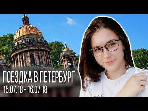 Вузы Санкт-Петербурга 2018 - EDU-inform