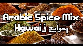 Arabic Spice Mix Recipe - Hawaij حوايج‎,  Mandi Soups Hawayej  Hawayij Yemen Yemeni