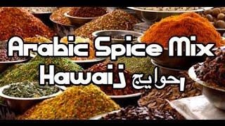 Arabic Spice Mix Recipe - Hawaij حوايج,  Mandi Soups Hawayej  Hawayij Yemen Yemeni